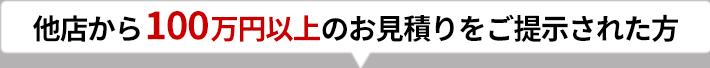 他店から100万円以上のお見積りをご提示された方