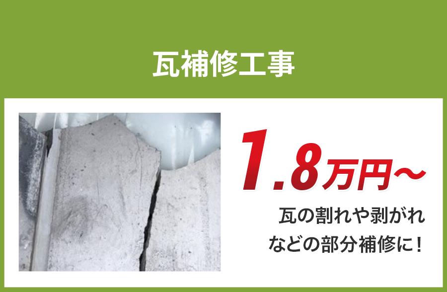 神奈川県の瓦補修工事料金 瓦のひび割れ、剥がれに